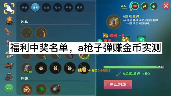 天天爱消除12月7日每日一题答案 水果子弹从49级升到50级需要多少金币