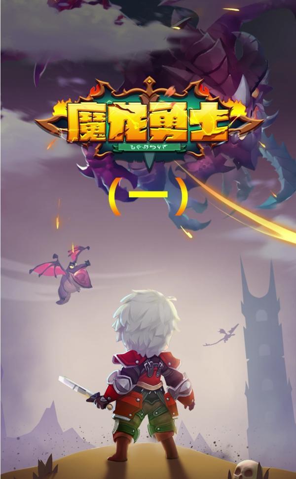 魔龙与勇士8月4日限时商店售装备