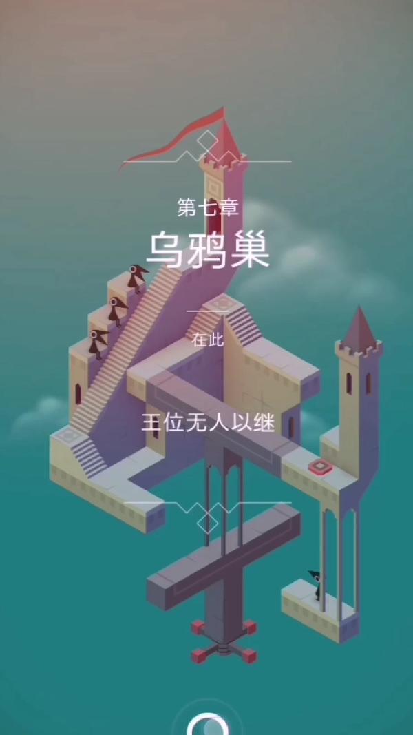 纪念碑谷第七章乌鸦巢最后楼梯如何连接
