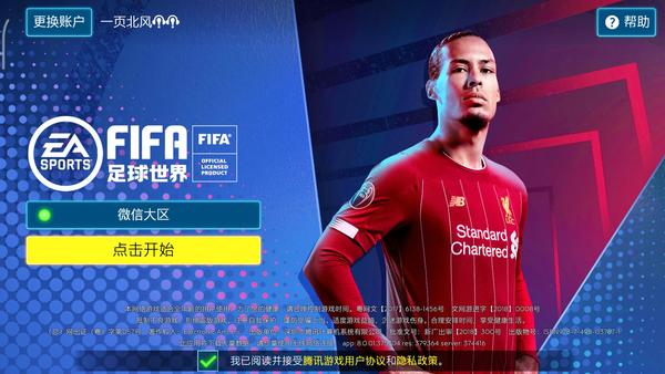 FIFA足球在线独特玩法顶级联赛