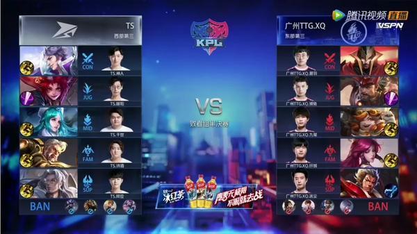 TS晋级2020王者荣耀世冠半决赛,广州TTG.XQ遗憾止步
