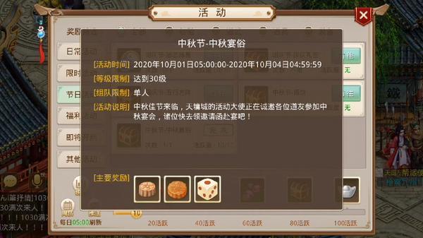 迷城物语中秋活动月饼节的馈赠怎么参加 月饼节的馈赠玩法技巧详解