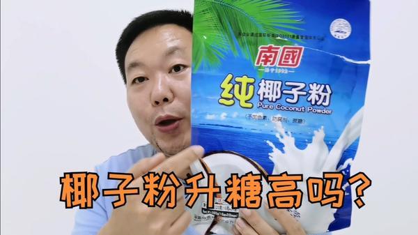 什么人不适合吃椰子粉 椰子粉适合什么样的人吃