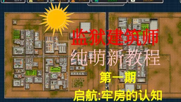 監獄建筑師怎么玩 監獄建筑師新手心得攻略介紹