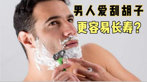 胡须是刮好还是拔掉好,胡须刮好还是拔好,胡子刮好还是拔好