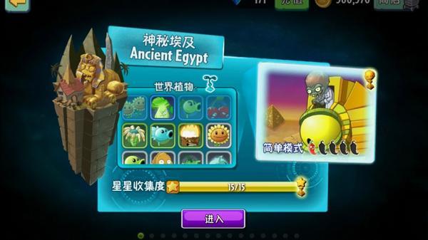 植物大战僵尸2神秘埃及特有僵尸测试