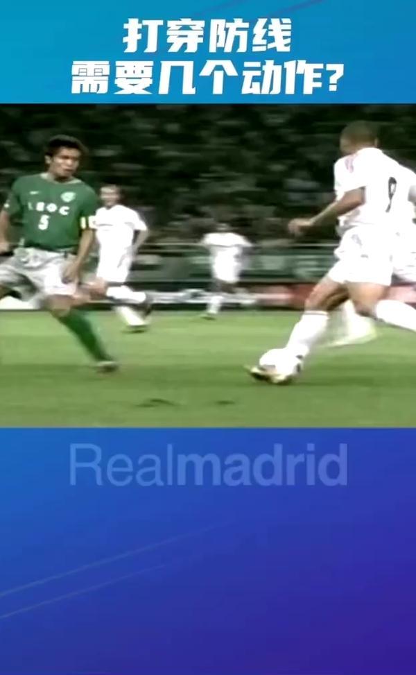 FIFA16一个人打穿防线的方法分享