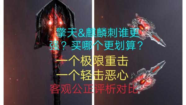 cf麒麟刺和烈龙买哪个更值得入手 麒麟刺好还是烈龙好
