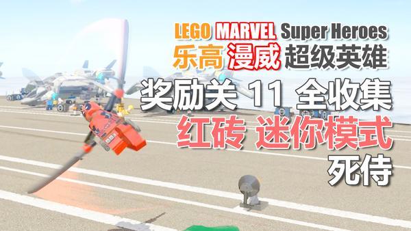 乐高漫威超级英雄死侍解锁条件一览