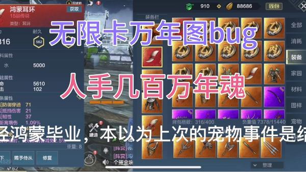 妄想山海万年图bug卡法介绍