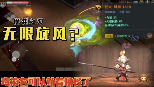 魔渊之刃斧头装备搭配攻略 最新斧头流派推荐