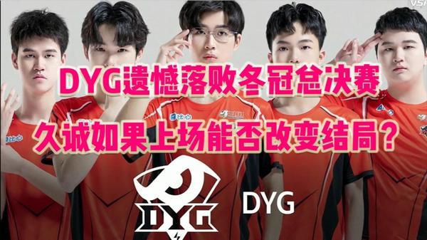 王者冬冠杯决赛 DYG vs Hero久竞 第3局