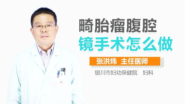 畸胎瘤腹腔镜手术后多久可以上班,畸胎瘤腹腔镜手术后注意事项