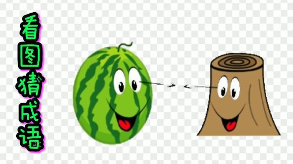 疯狂猜成语一个西瓜和一个树桩对看答案介绍