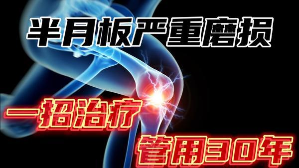 半月板损伤的最好治疗,半月板损伤怎么治好