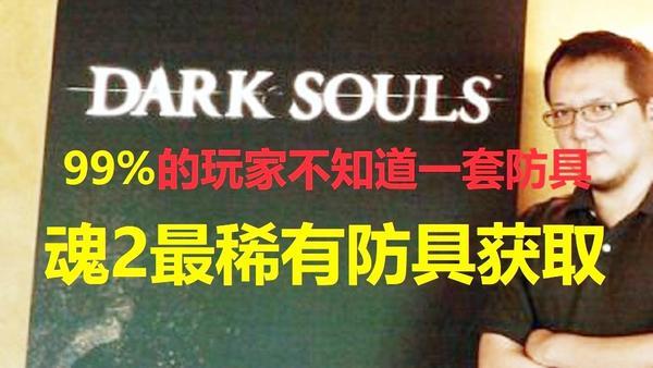 黑暗之魂2蝴蝶套装怎么获得 黑暗之魂2蝴蝶套装获得方法一览
