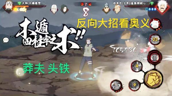 火影忍者手游忍者大和打法與實戰用法