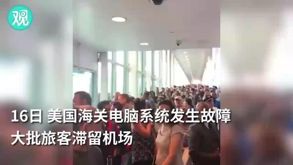 美国海关电脑故障:美国多个机场海关电脑发生故障,国际旅客大排长龙