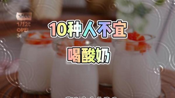 喝酸奶注意什么 哪些人不适合喝酸奶