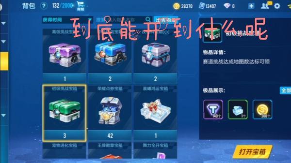 QQ飞车新春大礼包4月15全新上线 89Q币新春大礼包能开出什么