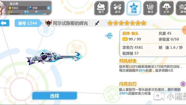 崩坏学园2神级武器相关掉率介绍