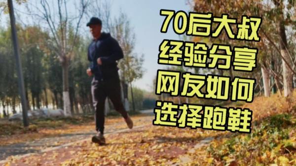 冬季跑步注意什么,冬季跑步穿什么鞋子