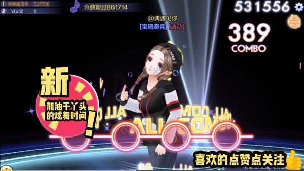 QQ炫舞旅行挑战十五期第7关大神的难题S搭配攻略