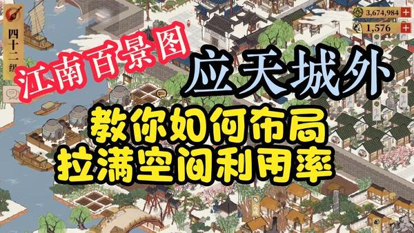 江南百景图居民怎么搬家 居民搬家方法攻略