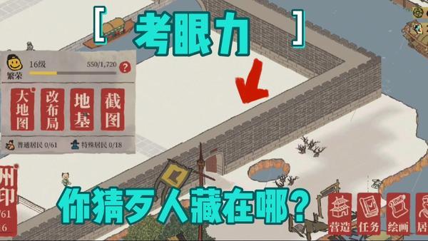 江南百景图怎么抓小偷 抓小偷方法介绍