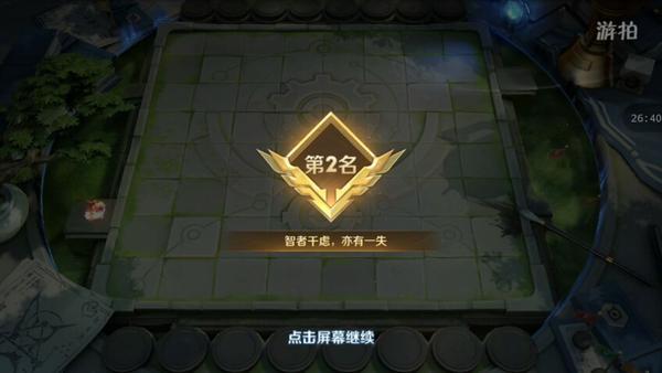 王者模拟战s2最强觉醒法奶阵容玩法攻略