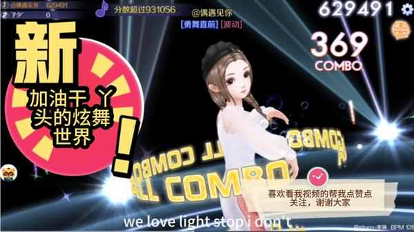 QQ炫舞旅行挑战22期第10关惊喜连连SSS搭配 惊喜连连SSS高分搭配指南