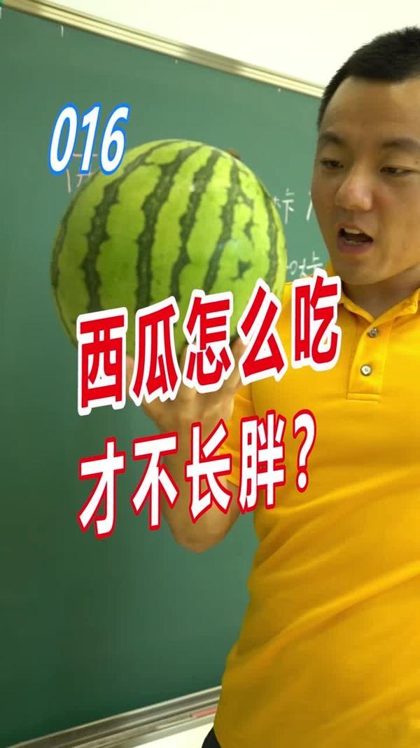 减脂可以吃西瓜吗,为什么吃西瓜能够减脂