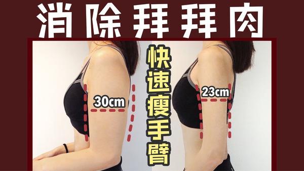 如何减手臂赘肉,减手臂赘肉可以吃什么