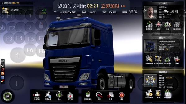 欧洲卡车模拟2联机雇佣司机拉货时间很长怎么办解决方法