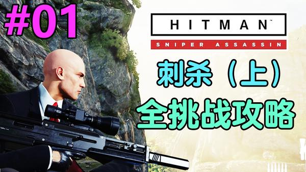 杀手5:赦免——图文剧情攻略、全刺杀方案、全证物收集、全挑战分析