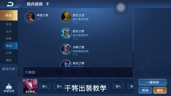 王者荣耀S9干将莫邪最强中单出装推荐