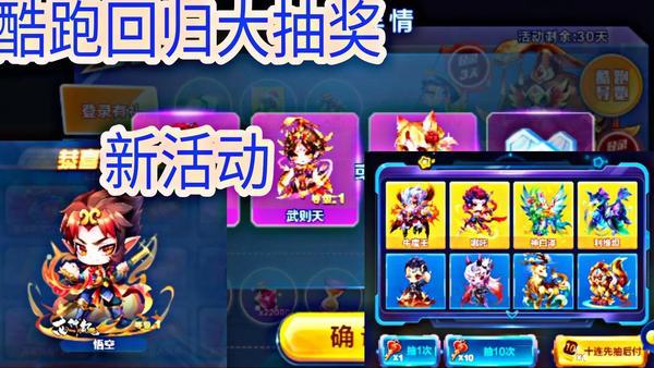 天天酷跑12月23日分享游戏送3宠物蛋活动