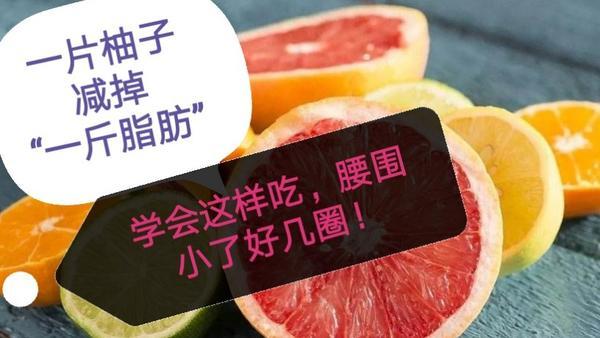 一个柚子热量多少,饭后吃柚子能减肥吗