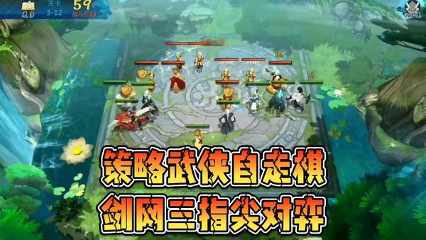 劍網3指尖對弈五毒羈絆陣容搭配玩法全攻略