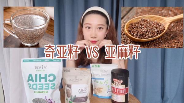 亚麻籽和奇亚籽的功效区别,亚麻籽和奇亚籽哪个好