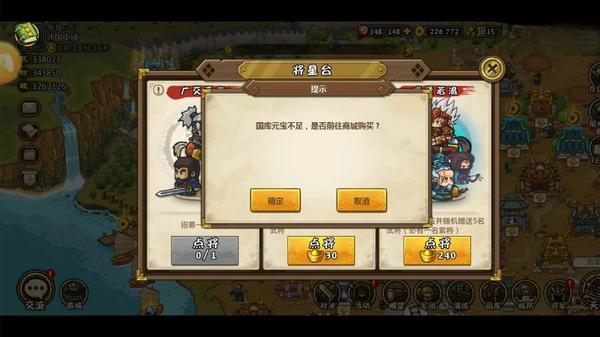 小小军团合战三国混合流玩法详细解说