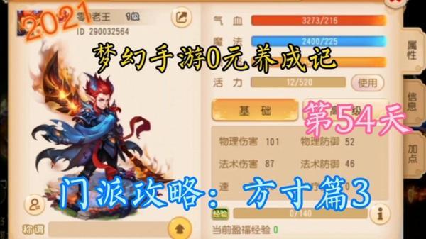 梦幻西游手游技能调整方寸山新玩法攻略