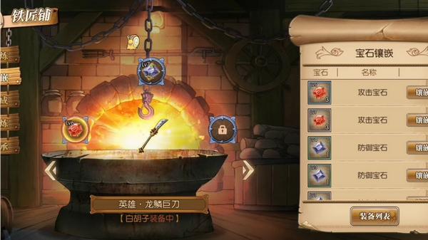 熹妃传教玩家如何选择宝石镶嵌装备