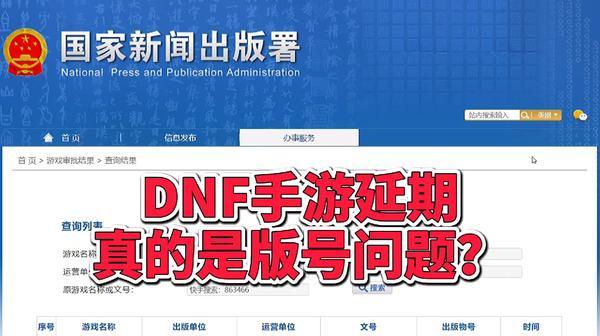 DNF手游延期原因介绍 DNF手游为什么延期上线