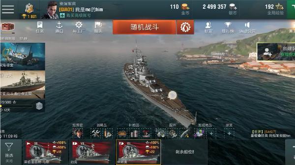 战舰少女俾斯麦服停机维护公告 俾斯麦服停机维护时间