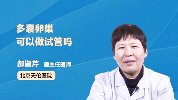 多囊卵巢综合征可以做试管婴儿吗 你真的了解试管婴儿吗?