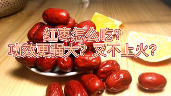红枣吃多了会上火吗,红枣吃多了会怎么样