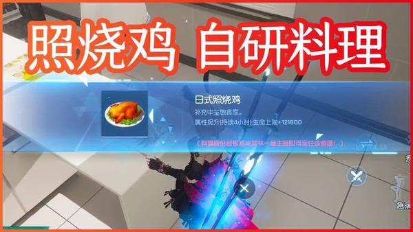 龙族幻想自研料理日式照烧鸡详细步骤
