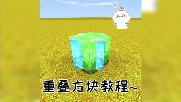 mujo怎么叠加方块 作用是什么