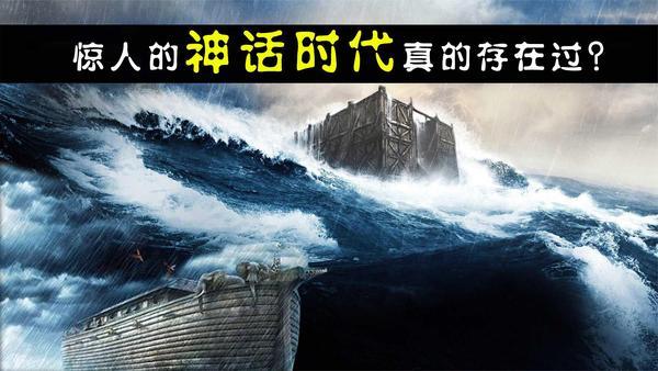 诺亚方舟并非神话   称7000年前曾爆发大洪水